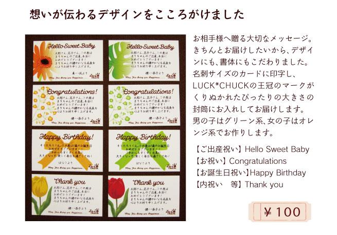 メッセージカードの種類について