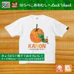 Tシャツ【フルーツ】オレンジ