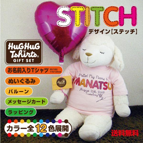 画像1: 【ハグハグTシャツ・ギフトセット】デザイン:STITCH(ステッチ)