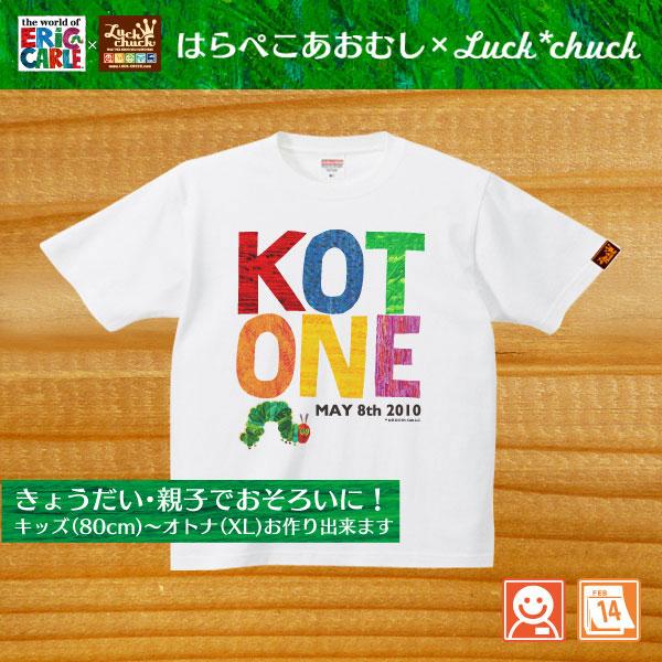画像1: はらぺこあおむし【COLORFUL】:Tシャツ単品