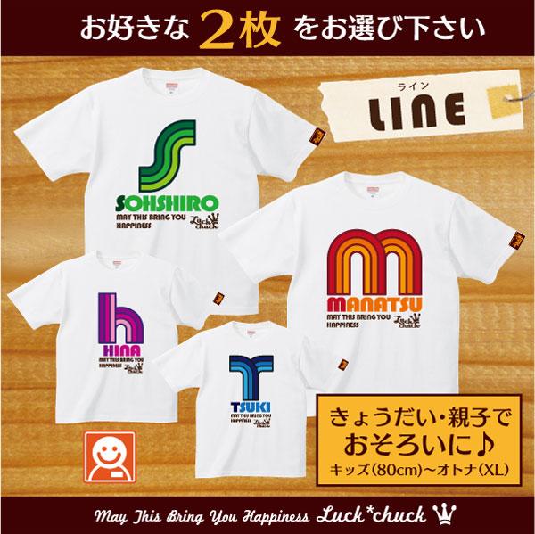 画像1: LINEシリーズ【Tシャツおそろい2枚セット】