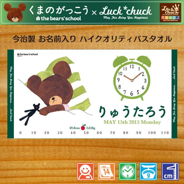 画像1: くまのがっこう【JK-CLOCK】グリーン:バスタオル単品
