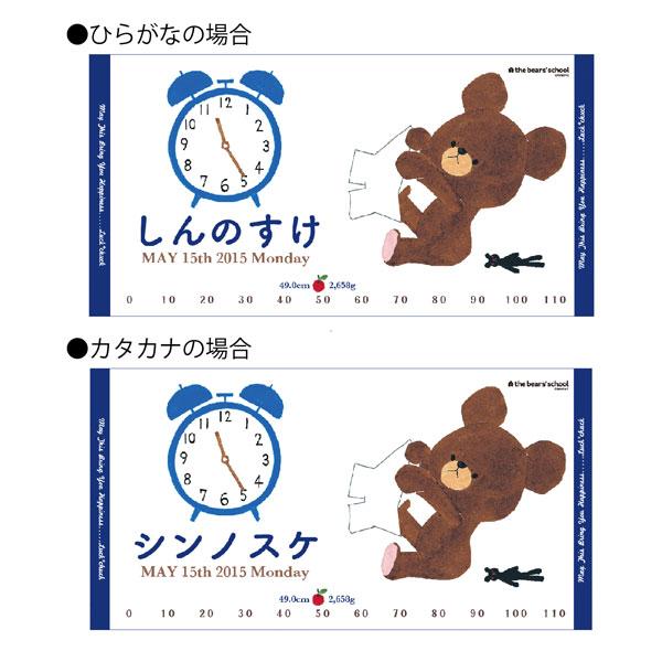 画像3: くまのがっこう【JK-CLOCK】ブルー:バスタオル単品