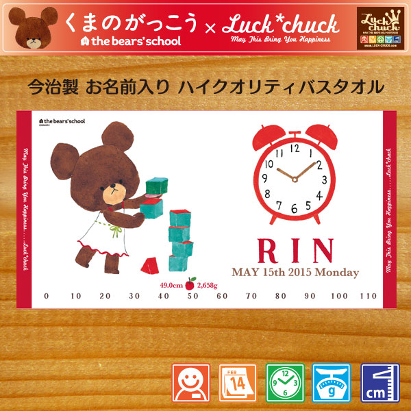画像1: くまのがっこう【JK-CLOCK】レッド:バスタオル単品