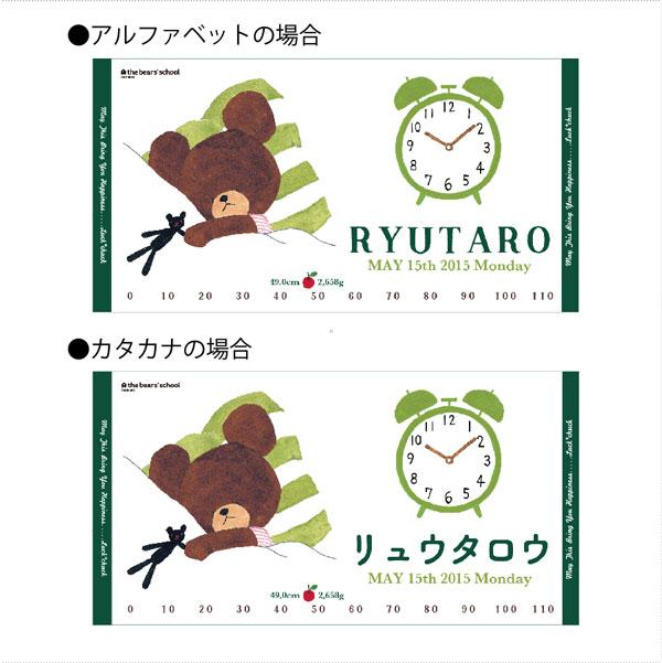 画像2: くまのがっこう【JK-CLOCK】グリーン:バスタオル単品