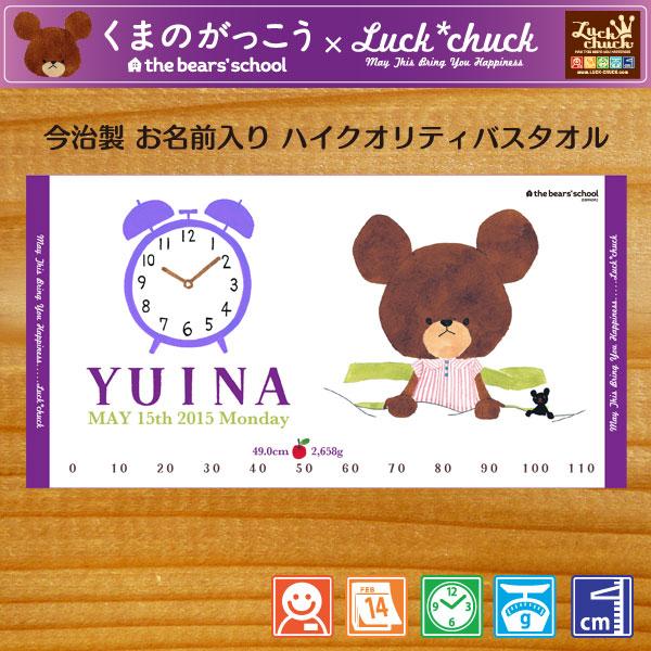 画像1: くまのがっこう【JK-CLOCK】パープル:バスタオル単品
