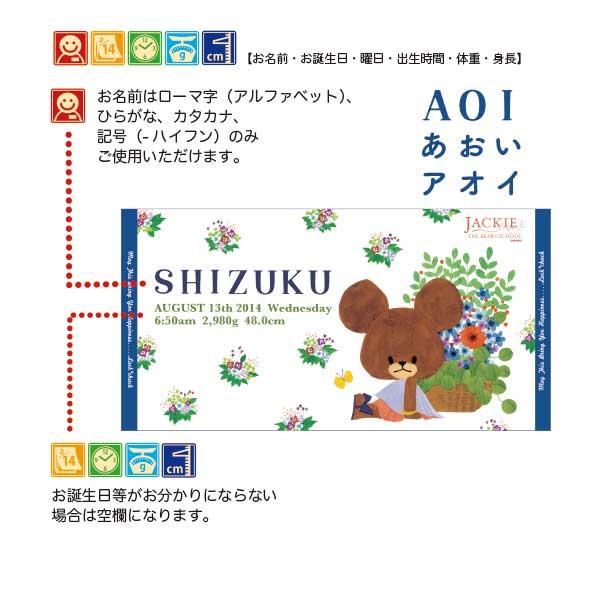 画像2: くまのがっこう【FLOWERS】ブルー:バスタオル単品