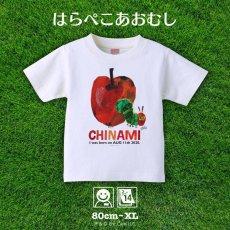 画像1: はらぺこあおむし|名前入りTシャツ|FRUIT:フルーツ|りんご (1)
