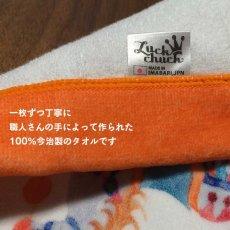画像4: くまのがっこう|名前入り今治製バスタオル|MERRY GO ROUND:メリーゴーランド|オレンジ (4)