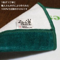 画像3: くまのがっこう|名前入り今治製バスタオル|BALLOON:バルーン|グリーン (3)