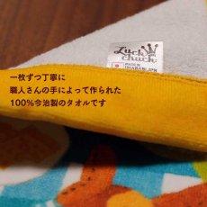 画像4: くまのがっこう|名前入り今治製バスタオル|BROTHERS:ブラザーズ|ランチ (4)