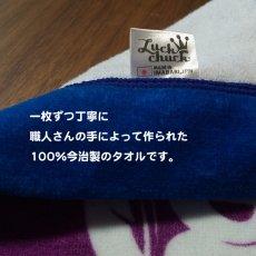 画像4: ロディ|名前入り今治製バスタオル|MAGAZINE:マガジン|ブルーパープル (4)