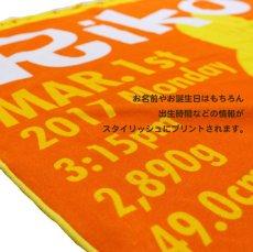 画像3: ロディ|名前入り今治製バスタオル|MAGAZINE:マガジン|イエローオレンジ (3)