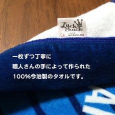 画像4: ロディ|名前入り今治製スポーツタオル|RY-CLOCK:RYクロック|ブルー (4)