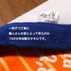 画像4: ロディ|名前入り今治製バスタオル|RD-CLOCK:RDクロック|オレンジ (4)