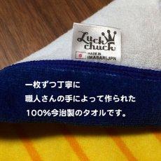 画像4: ロディ|名前入り今治製バスタオル|RY-CLOCK:RYクロック|イエロー (4)