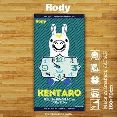 画像1: ロディ|名前入り今治製バスタオル|RY-CLOCK:RYクロック|グリーン (1)