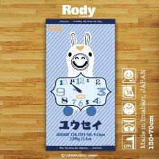 画像1: ロディ|名前入り今治製バスタオル|RY-CLOCK:RYクロック|ライトブルー (1)