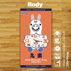 画像1: ロディ|名前入り今治製バスタオル|RD-CLOCK:RDクロック|オレンジ (1)