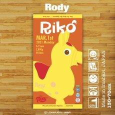 画像1: ロディ|名前入り今治製バスタオル|MAGAZINE:マガジン|イエローオレンジ (1)