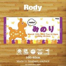 画像1: ロディ|名前入り今治製スポーツタオル|STANDARD:スタンダード|オレンジ (1)