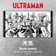 画像1: ウルトラマン|名前入り今治製バスタオル|ultra 8 HEROES:ウルトラ8ヒーローズ|モノクロ (1)