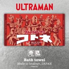 画像1: ウルトラマン|名前入り今治製バスタオル|ultra 8 HEROES:ウルトラ8ヒーローズ|レッド (1)