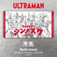 画像1: ウルトラマン|名前入り今治製バスタオル|ultra 8 HEROES:ウルトラ8ヒーローズ|ホワイト (1)
