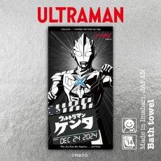 画像1: ウルトラマン|名前入り今治製バスタオル|ultra HERO:ウルトラヒーロー|ウルトラマンエックス (1)
