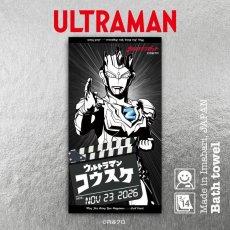 画像1: ウルトラマン|名前入り今治製バスタオル|ultra HERO:ウルトラヒーロー|ウルトラマンゼット (1)