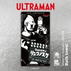 画像1: ウルトラマン|名前入り今治製バスタオル|ultra HERO:ウルトラヒーロー|ウルトラマンジャック (1)