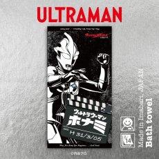 画像1: ウルトラマン|名前入り今治製バスタオル|ultra HERO:ウルトラヒーロー|ウルトラマンメビウス (1)