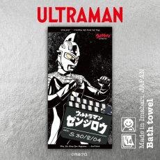 画像1: ウルトラマン|名前入り今治製バスタオル|ultra HERO:ウルトラヒーロー|ウルトラセブン (1)