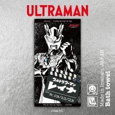 画像1: ウルトラマン|名前入り今治製バスタオル|ultra HERO:ウルトラヒーロー|ウルトラマンゼロ (1)