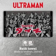 画像1: ウルトラマン|名前入り今治製バスタオル|ultra 12 HEROES:ウルトラ  12  ヒーローズ|ブラック (1)