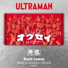 画像1: ウルトラマン|名前入り今治製バスタオル|ultra 12 HEROES:ウルトラ  12  ヒーローズ|レッド (1)
