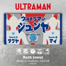 画像1: ウルトラマン|名前入り今治製バスタオル|ultra OYAKO:ウルトラ親子|ブルー (1)