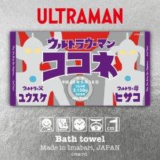 画像1: ウルトラマン|名前入り今治製バスタオル|ultra OYAKO:ウルトラ親子|パープル (1)