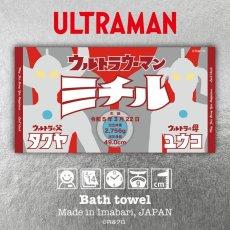 画像1: ウルトラマン|名前入り今治製バスタオル|ultra OYAKO:ウルトラ親子|ホワイト (1)