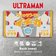 画像1: ウルトラマン|名前入り今治製バスタオル|ultra OYAKO:ウルトラ親子|イエロー (1)