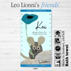 画像1: レオ・レオニ|名前入り今治製バスタオル|Frederick:フレデリック|ブルー (1)