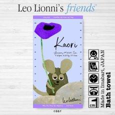 画像1: レオ・レオニ|名前入り今治製バスタオル|Frederick:フレデリック|パープル (1)