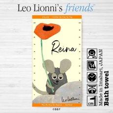 画像1: レオ・レオニ|名前入り今治製バスタオル|Frederick:フレデリック|オレンジ (1)