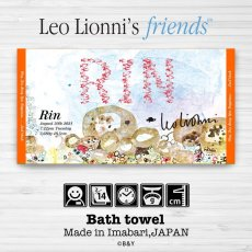 画像1: レオ・レオニ|名前入り今治製バスタオル|Swimmy:スイミー|オレンジ (1)