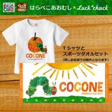 画像1: はらぺこあおむし【SUN & FRUIT】オレンジ:Tシャツ+スポーツタオルセット (1)