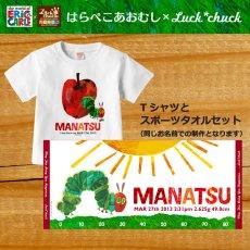 画像1: はらぺこあおむし【SUN & FRUIT】レッド:Tシャツ+スポーツタオルセット (1)