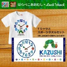 画像1: はらぺこあおむし【EC-CLOCK】ブルー:Tシャツ+スポーツタオルセット (1)
