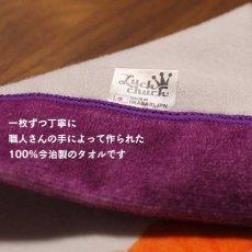 画像5: くまのがっこう【FLOWERS】パープル:バスタオル単品 (5)