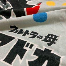 画像3: ウルトラマン|名前入り今治製バスタオル|ultra OYAKO:ウルトラ親子|グレー (3)