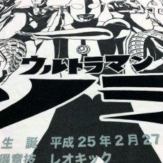 画像2: ウルトラマン|名前入り今治製バスタオル|ultra 8 HEROES:ウルトラ8ヒーローズ|モノクロ (2)